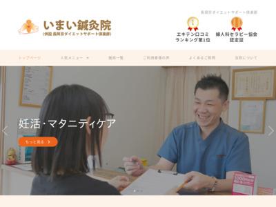 長岡京 いまい鍼灸院