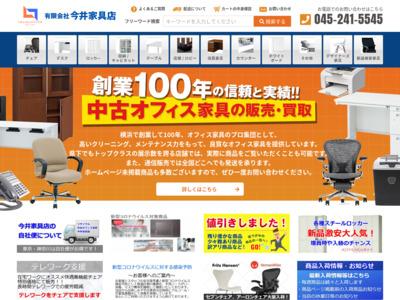中古オフィス家具の販売 創業100年の老舗「今井家具店」