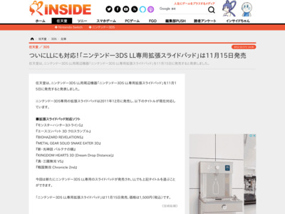 http://www.inside-games.jp/article/2012/10/05/60338.html