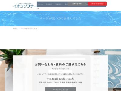 家庭用・業務用軟水器イオンソフナー