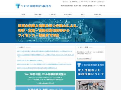 渋谷と特許事務所
