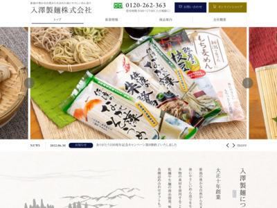 入澤製麺(株) 乾麺、生麺、ギフトの新潟めん処