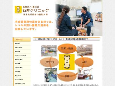 整形外科 埼玉県