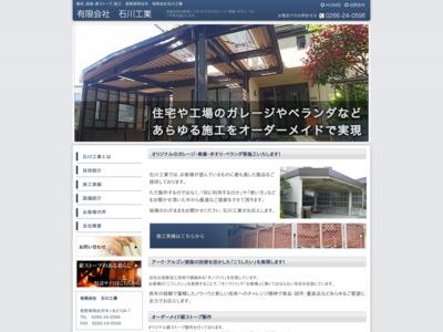有限会社 石川工業