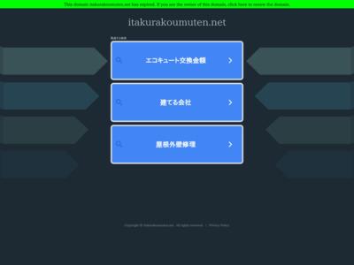 板倉工務店は水廻りリフォームを中心とした北九州のリフォーム店