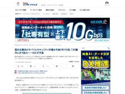 国内企業向けモバイルセキュリティ市場は今後5年で2倍、130億円にまで拡大――IDCが予測 – ITmedia