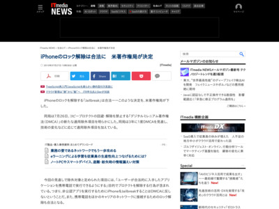 http://www.itmedia.co.jp/news/articles/1007/27/news022.html