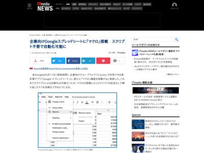 企業向けGoogleスプレッドシートに「マクロ」搭載 スクリプト不要で自動化可能に – ITmedia