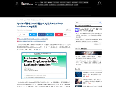 http://www.itmedia.co.jp/news/articles/1804/15/news015.html