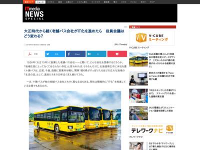 大正時代から続く老舗バス会社がIT化を進めたら 役員会議はどう変わる? – ITmedia