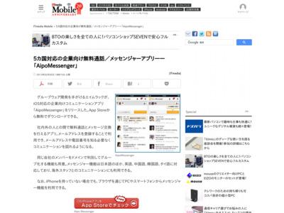 http://www.itmedia.co.jp/promobile/articles/1302/05/news122.html