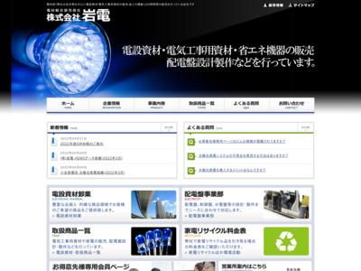 電設資材卸 株式会社岩電