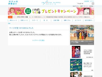 http://www.iwate-np.co.jp/cgi-bin/topnews.cgi?20120907_2