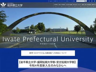岩手県立大学 滝沢キャンパス