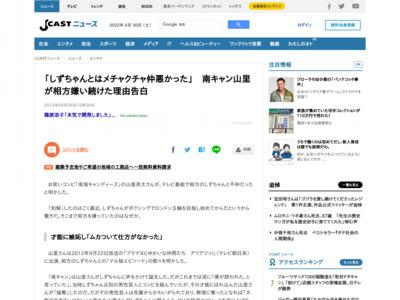http://www.j-cast.com/2012/09/26147746.html?p=all