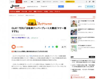 http://www.j-cast.com/tv/2012/09/05145282.html