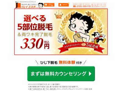 両ワキ脱毛100円(税込)|ジェイエステティック