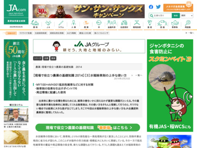 http://www.jacom.or.jp/nouyaku/rensai/2014/02/140225-23513.php