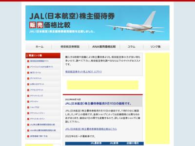 JAL(日本航空)株主優待券販売価格比較
