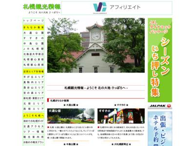 札幌観光情報 - ようこそ 北の大地 さっぽろへ -