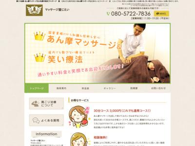 つらい肩こりに効くマッサージなら札幌市の長生館じえい治療院