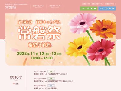 実践女子大学 渋谷キャンパス/常磐祭