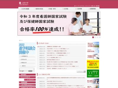 上武大学 高崎キャンパス