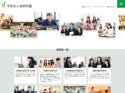 大阪城南女子短期大学