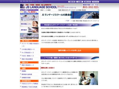 英会話マンツーマンJSランゲージスクール