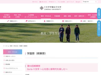 十文字学園女子大学/第50回桐華祭