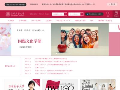 日本女子大学 西生田キャンパス
