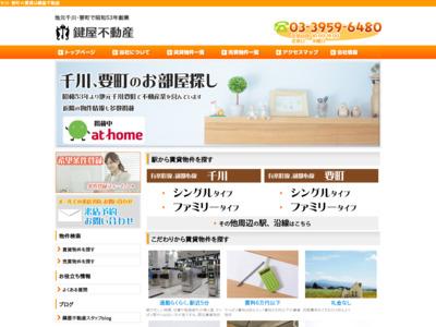 千川、要町の賃貸は鍵屋不動産へ