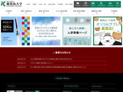 鹿児島大学 桜ヶ丘キャンパス
