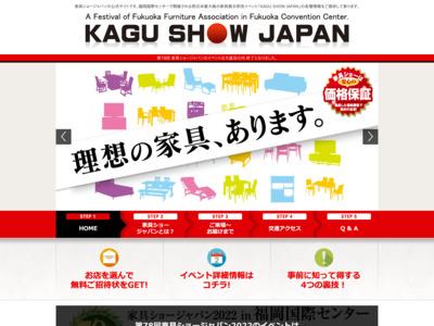 家具ショージャパン公式サイト