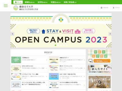 鎌倉女子大学 大船キャンパス