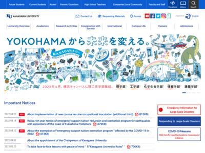 神奈川大学 横浜キャンパス