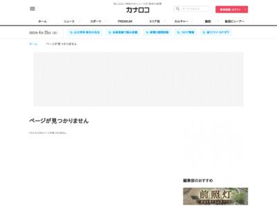 地球に優しいストロー導入 富士屋ホテルチェーン – カナロコ(神奈川新聞)