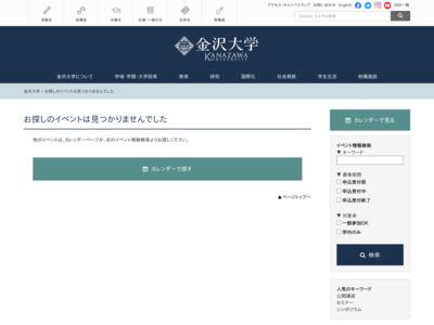 金沢大学/第53回金大祭