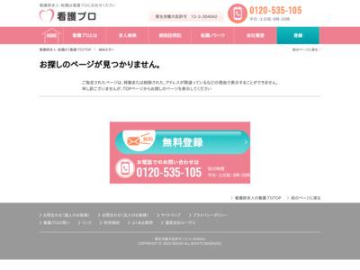 看護師求人・病院求人の【看護プロ】。今なら転職成功でお祝金10万円!