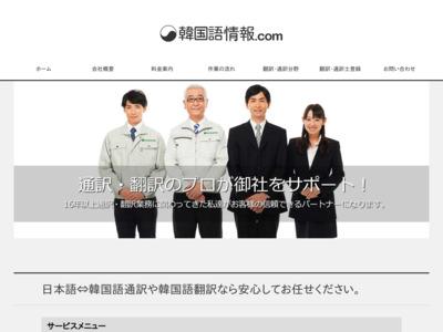 韓国語情報.com 韓国語翻訳や韓国語通訳 機械,技術専門
