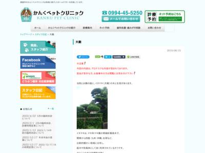 http://www.kanku-pc.com/staffblog/post_85/