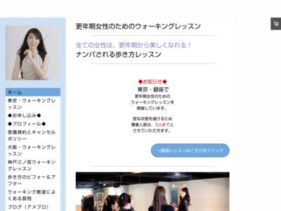 神戸、大阪でミニスカート知的美人ウォーキングレッスン