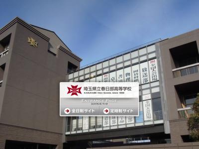 埼玉県立春日部高等学校