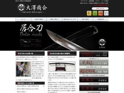 居合刀・模造刀各種・オーダーメイドの専門店 大澤商会