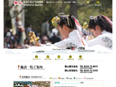 富士河口湖町勝山ホームページ
