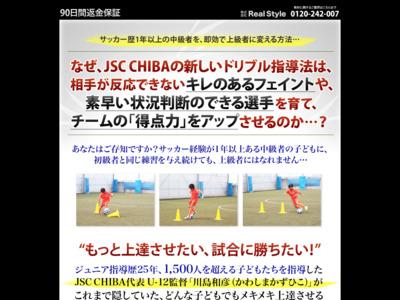 わんぱくドリブル軍団 JSC CHIBA『ドリブルトレーニング 中級編』~2つのコーンで差をつけろ!フェイント練習~