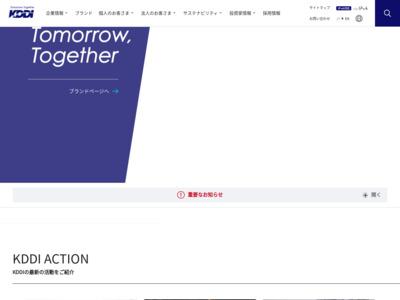 KDDI株式会社 ホームページ