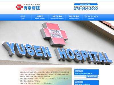 神戸市北区 病院 『医療法人社団 敬風会 有泉病院』