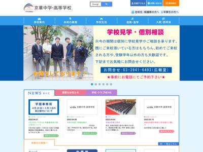 京華中学高等学校