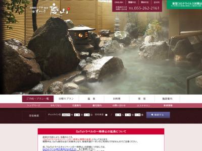 石和温泉郷/旅館 華やぎの章「慶山」